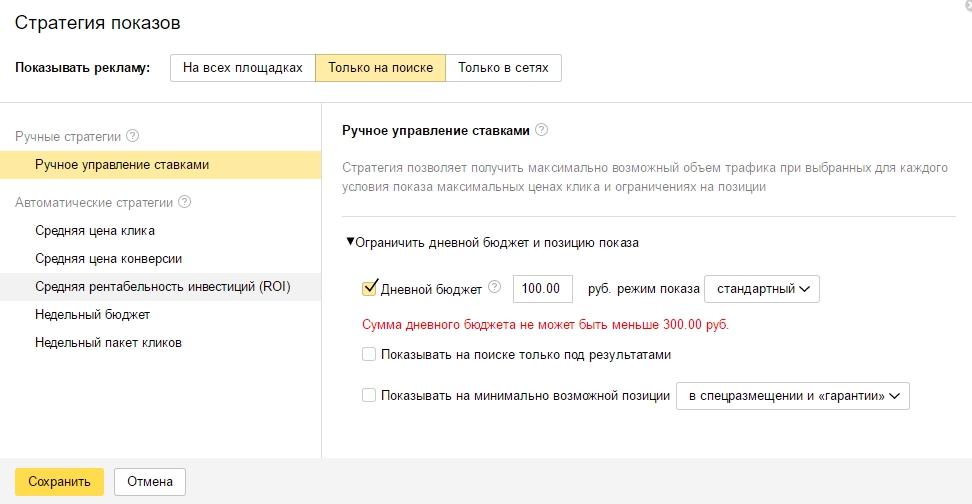 Яндекс.директ посещаемости сайт меньше 300 яндекс директ таргетинг по полу и возрасту