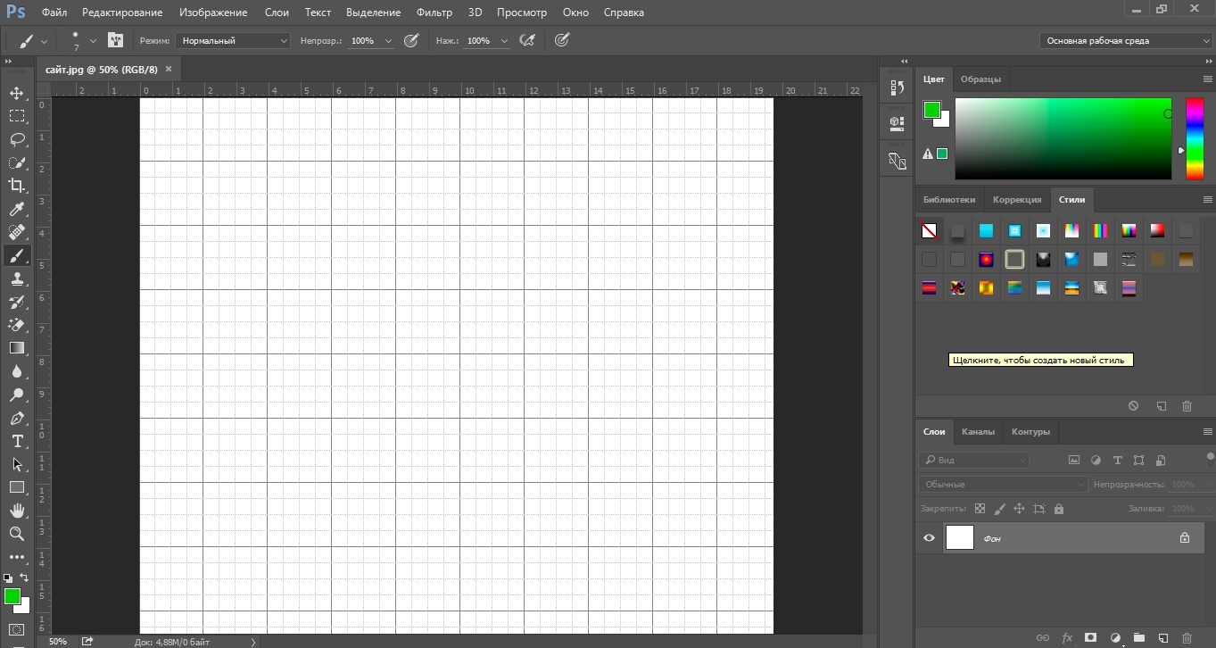 Создание макета сайта в Photoshop: руководство для начинающих