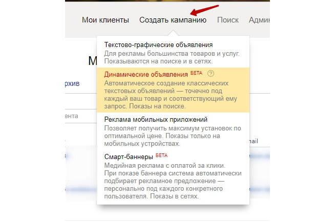 «Вернись! Я все прощу!» - возвращаем пользователя на сайт с помощью ретаргетинга в Яндекс.Директ